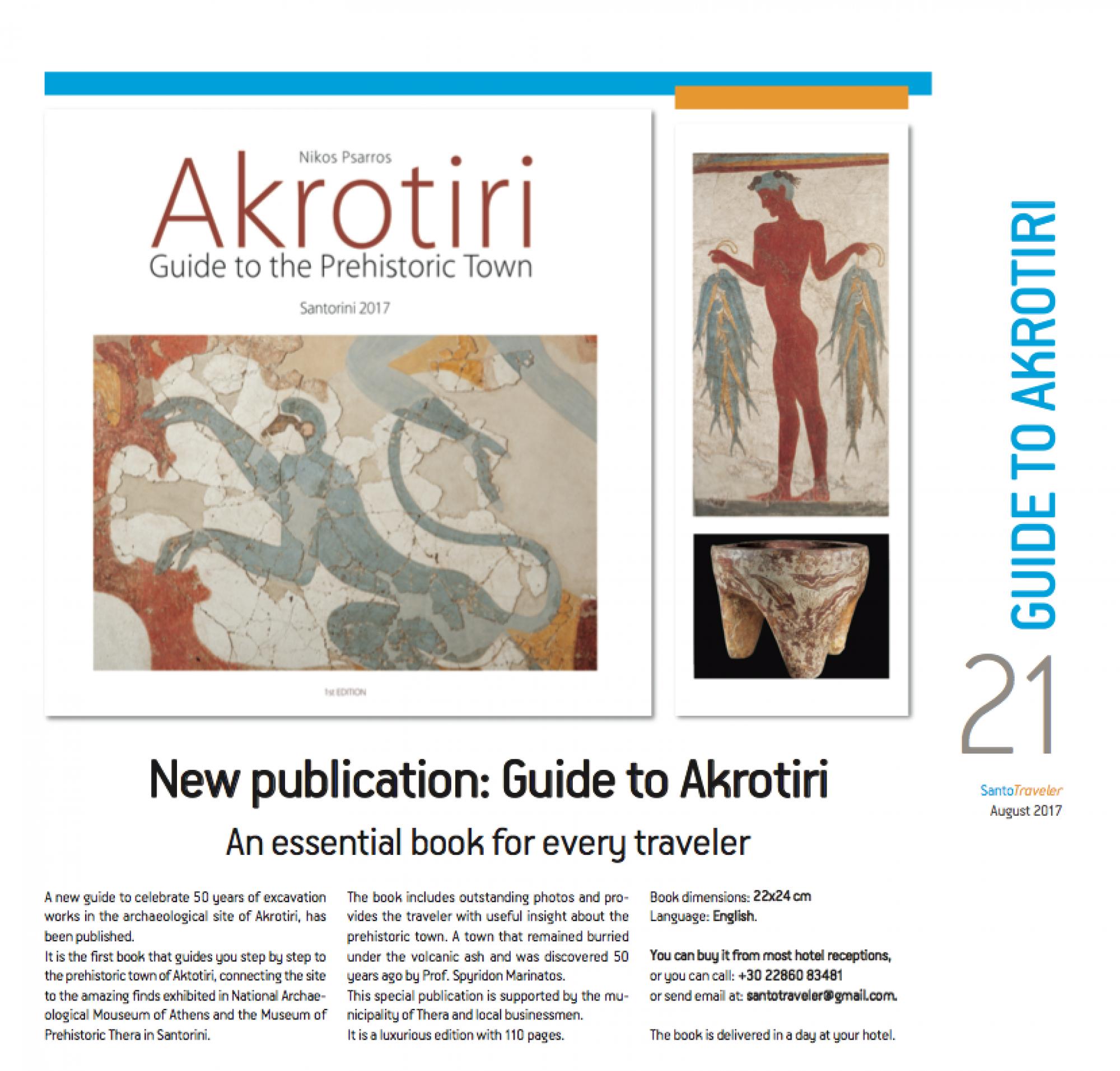 Akrotiri Guardians